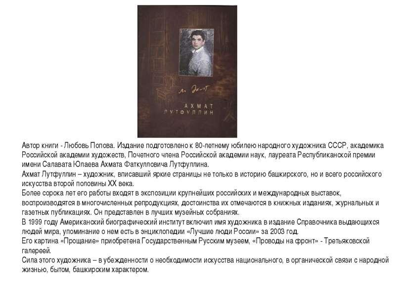 Автор книги - Любовь Попова. Издание подготовлено к 80-летнему юбилею народно...