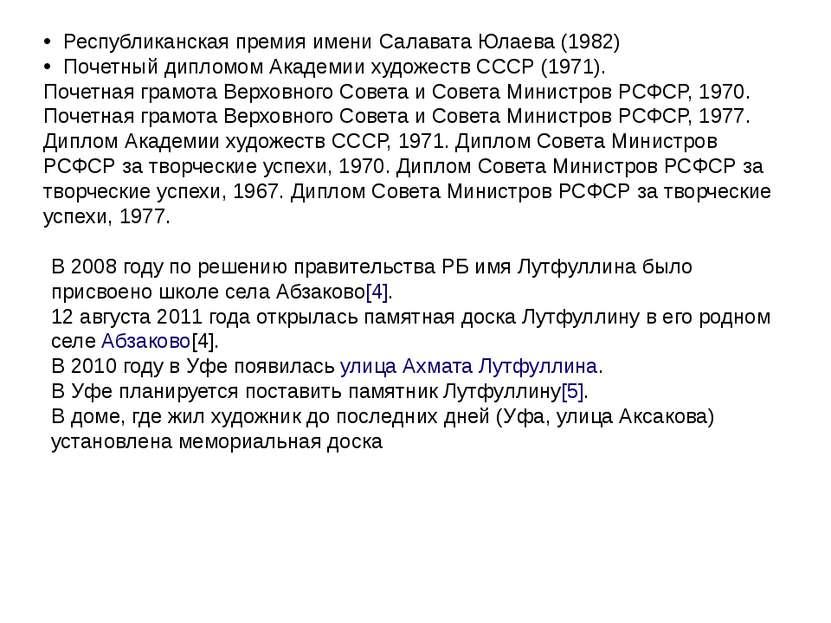 Республиканская премия имени Салавата Юлаева (1982) Почетный дипломом Академи...