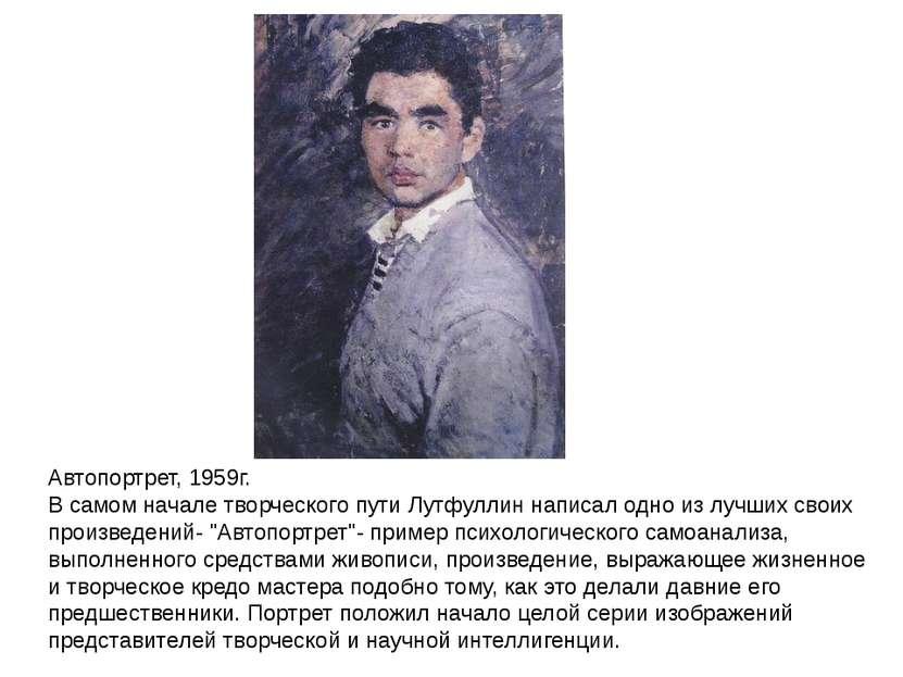 Автопортрет, 1959г. В самом начале творческого пути Лутфуллин написал одно из...