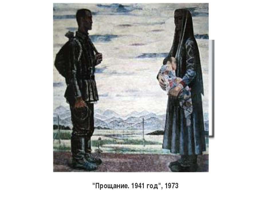 """""""Прощание. 1941 год"""", 1973 ..."""