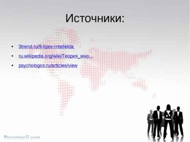 Источники: 3trend.ru/9-tipov-intellekta ru.wikipedia.org/wiki/Теория_мно... p...