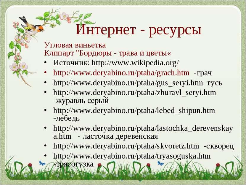 """Интернет - ресурсы Угловая виньетка Клипарт """"Бордюры - трава и цветы« Источни..."""