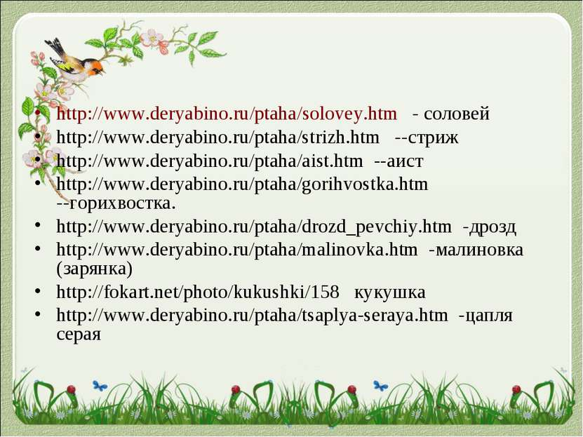 http://www.deryabino.ru/ptaha/solovey.htm - соловей http://www.deryabino.ru/p...