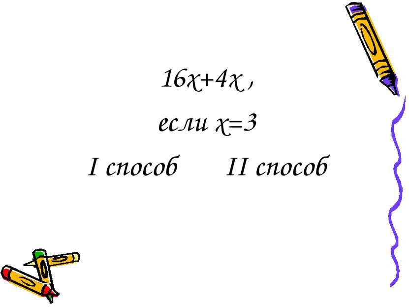16х+4х , если х=3 I способ II способ