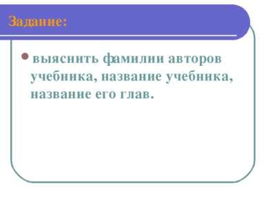 Задание: выяснить фамилии авторов учебника, название учебника, название его г...