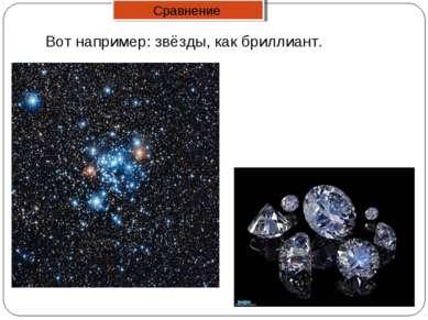 Вот например: звёзды, как бриллиант. Сравнение
