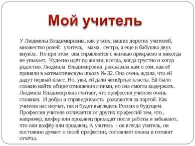 У Людмилы Владимировны, как у всех, наших дорогих учителей, множество ролей: ...