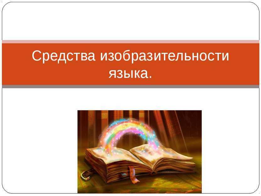 Средства изобразительности языка.