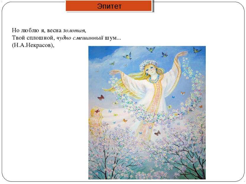 Но люблю я, весна золотая, Твой сплошной, чудно смешанный шум... (Н.А.Некрасо...
