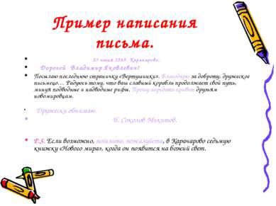 Пример написания письма. 23 июня 1969. Карачарово. Дорогой Владимир Яковлевич...