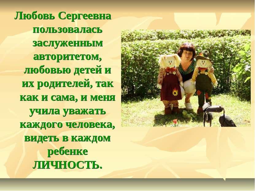 Любовь Сергеевна пользовалась заслуженным авторитетом, любовью детей и их род...