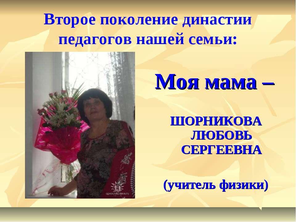 Второе поколение династии педагогов нашей семьи: Моя мама – ШОРНИКОВА ЛЮБОВЬ ...