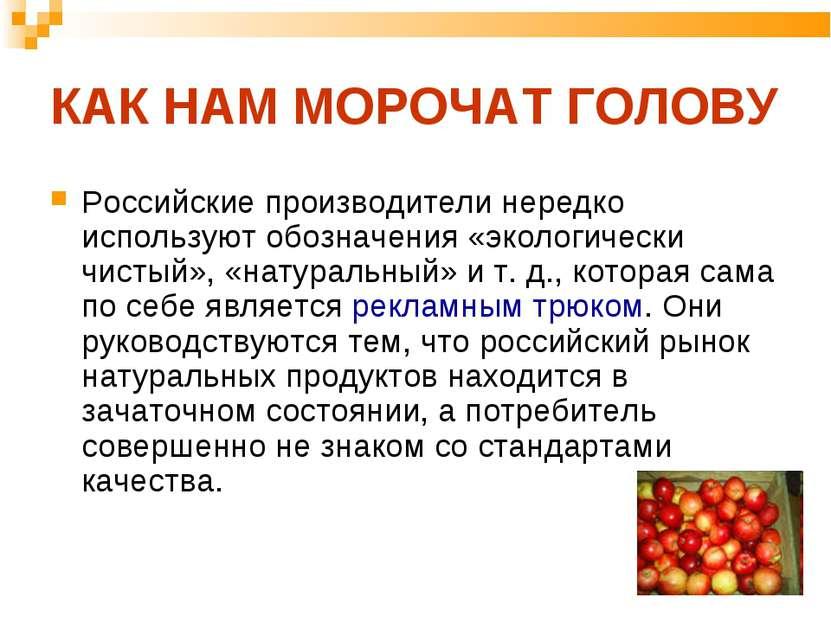 КАК НАМ МОРОЧАТ ГОЛОВУ Российские производители нередко используют обозначени...