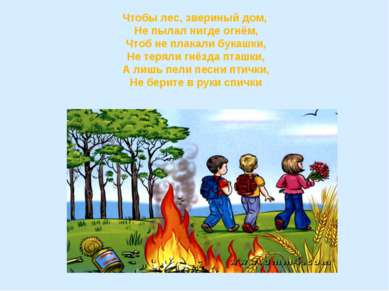 Чтобы лес, звериный дом, Не пылал нигде огнём, Чтоб не плакали букашки, Не те...