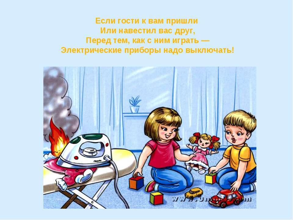 Если гости к вам пришли Или навестил вас друг, Перед тем, как с ним играть — ...