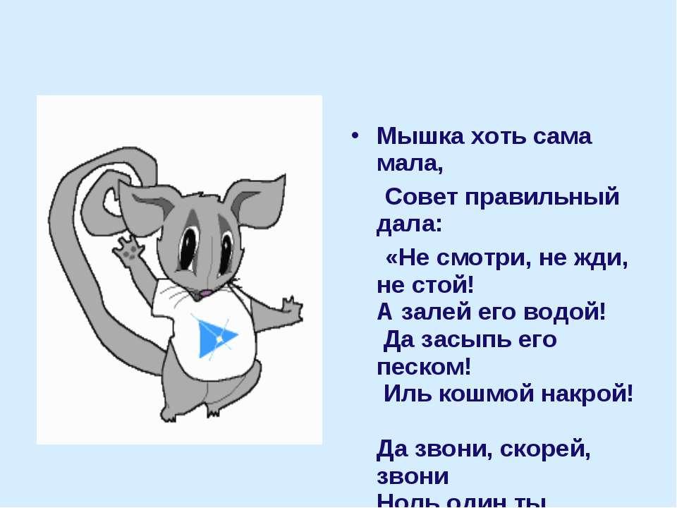 Мышка хоть сама мала, Совет правильный дала: «Не смотри, не жди, не стой! А з...