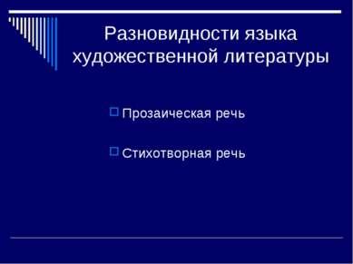 Разновидности языка художественной литературы Прозаическая речь Стихотворная ...