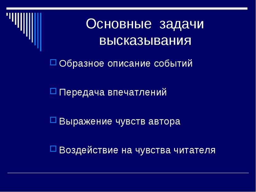 Основные задачи высказывания Образное описание событий Передача впечатлений В...