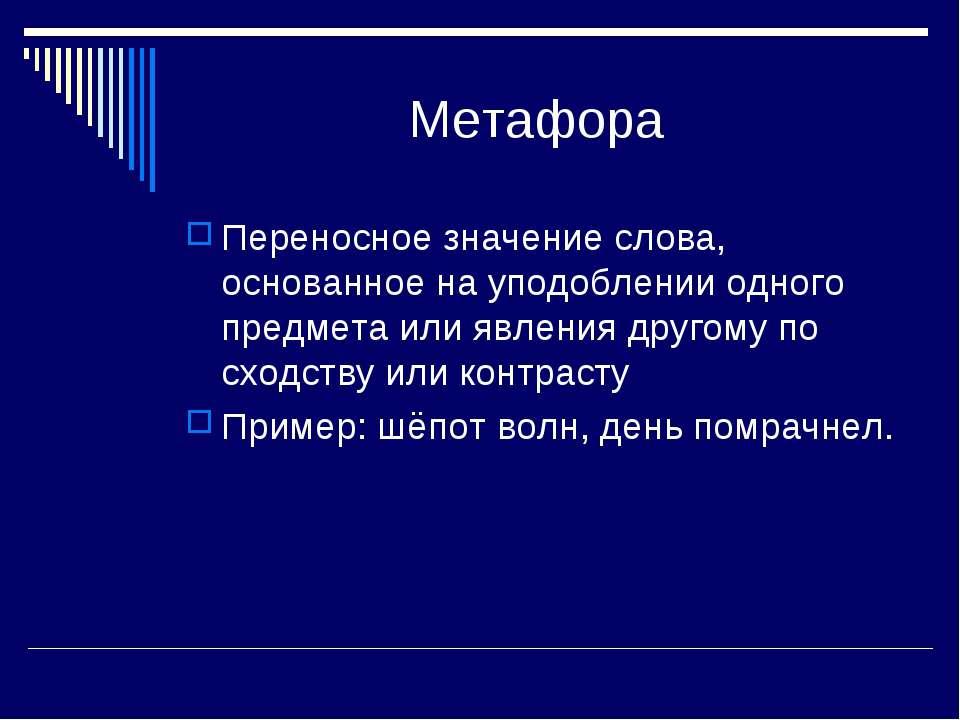 Метафора Переносное значение слова, основанное на уподоблении одного предмета...