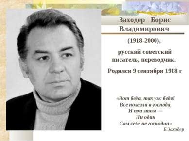 Заходер Борис Владимирович (1918-2000), русский советский писатель, переводчи...