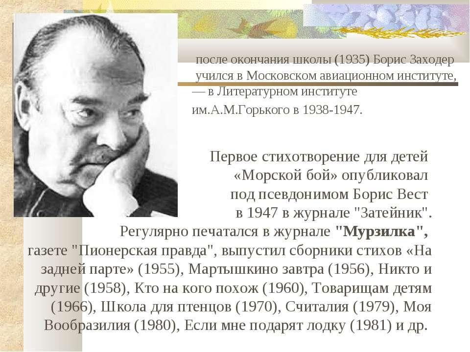 после окончания школы (1935) Борис Заходер учился в Московском авиационном ин...