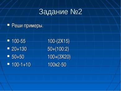 Задание №2 Реши примеры. 100-55 100-(2Х15) 20+130 50+(100:2) 50+50 100+(3Х20)...