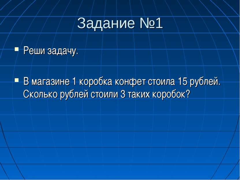 Задание №1 Реши задачу. В магазине 1 коробка конфет стоила 15 рублей. Сколько...
