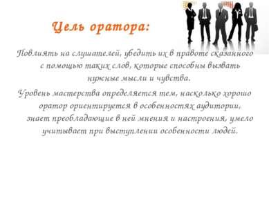 Цель оратора: Повлиять на слушателей, убедить их в правоте сказанного с помощ...