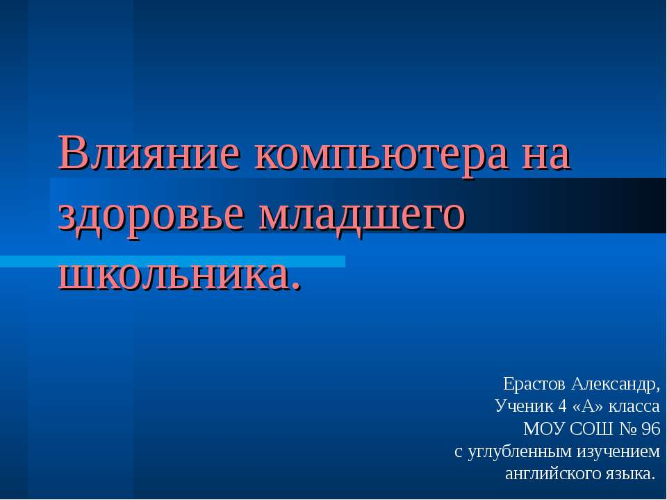Влияние компьютера на здоровье младшего школьника. Ерастов Александр, Ученик ...