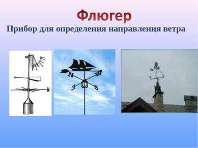 Прибор для определения направления ветра