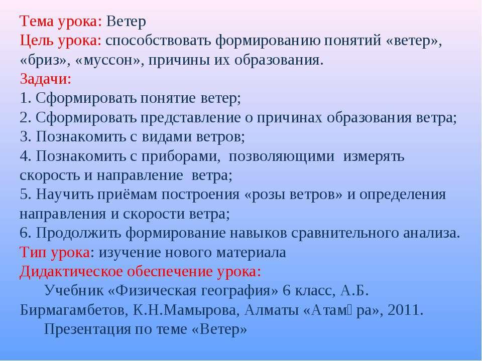 Тема урока: Ветер Цель урока: способствовать формированию понятий «ветер», «б...