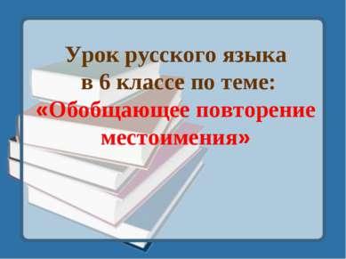Урок русского языка в 6 классе по теме: «Обобщающее повторение местоимения»