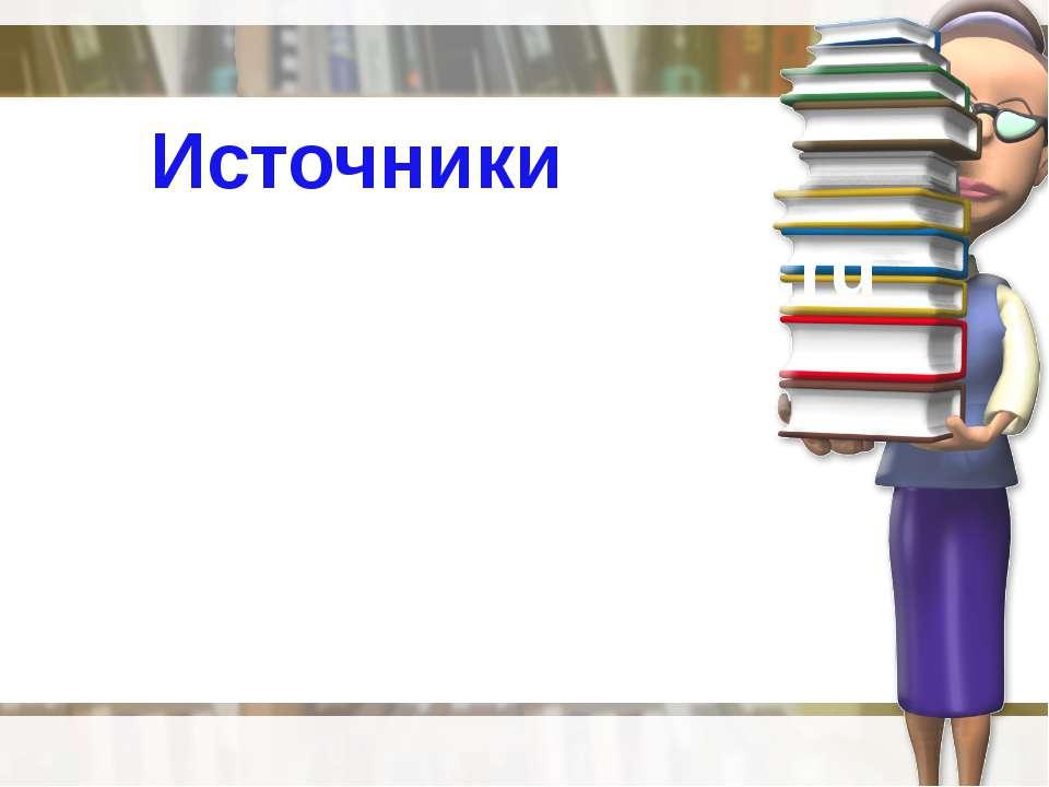 Источники http://www.igraza.ru