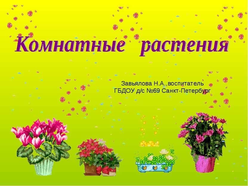 Завьялова Н.А.,воспитатель ГБДОУ д/с №69 Санкт-Петербург