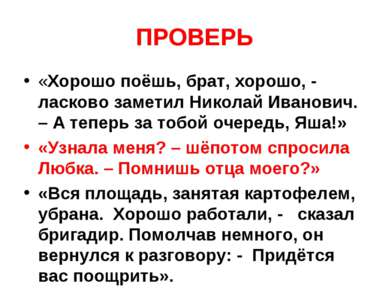 ПРОВЕРЬ «Хорошо поёшь, брат, хорошо, - ласково заметил Николай Иванович. – А ...