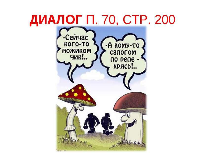 ДИАЛОГ П. 70, СТР. 200