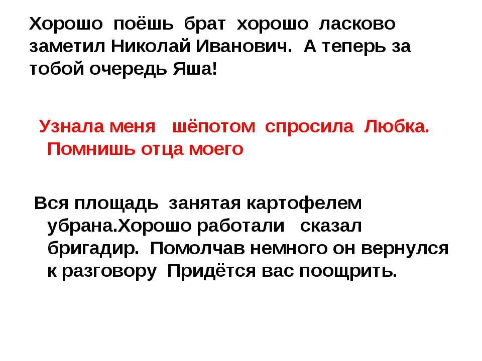 Хорошо поёшь брат хорошо ласково заметил Николай Иванович. А теперь за тобой ...