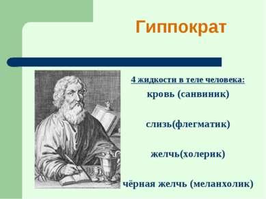 4 жидкости в теле человека: кровь (санвиник) слизь(флегматик) желчь(холерик) ...