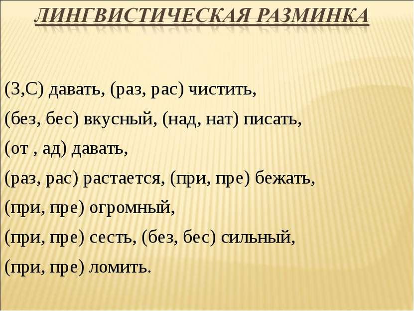 (З,С) давать, (раз, рас) чистить, (без, бес) вкусный, (над, нат) писать, (от ...