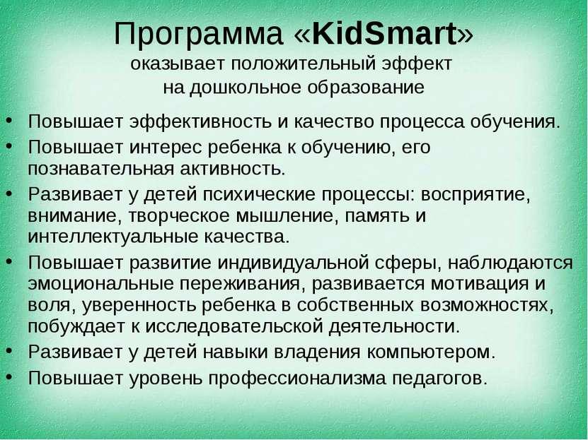 Программа «KidSmart» оказывает положительный эффект на дошкольное образование...