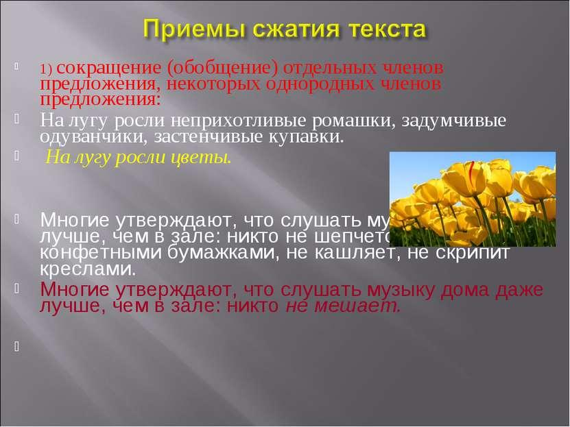 1) сокращение (обобщение) отдельных членов предложения, некоторых однородных ...