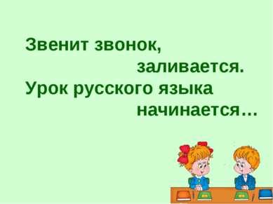 Звенит звонок, заливается. Урок русского языка начинается…
