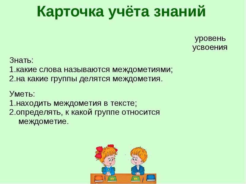 Карточка учёта знаний