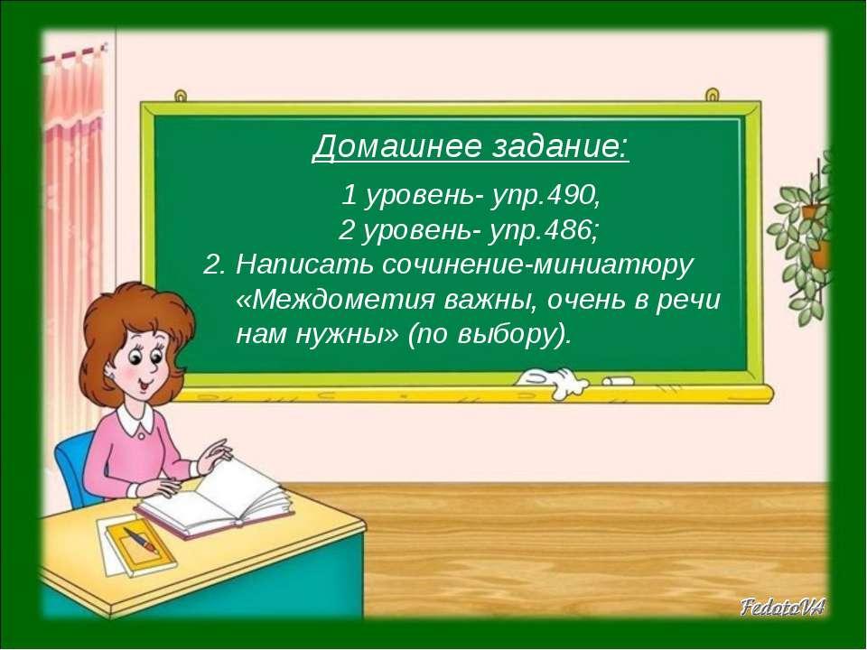 Домашнее задание: 1 уровень- упр.490, 2 уровень- упр.486; 2. Написать сочинен...