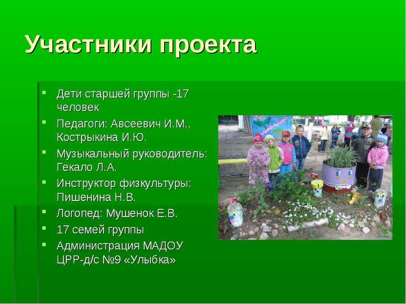 Участники проекта Дети старшей группы -17 человек Педагоги: Авсеевич И.М., Ко...