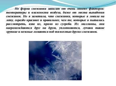 Но форма снежинки зависит от очень многих факторов: температуры и влажности в...