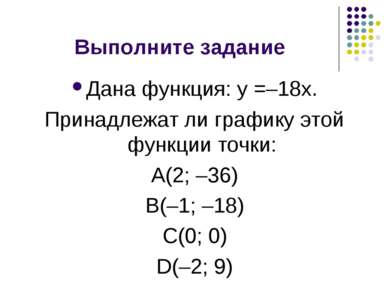 Выполните задание Дана функция: y =–18x. Принадлежат ли графику этой функции ...