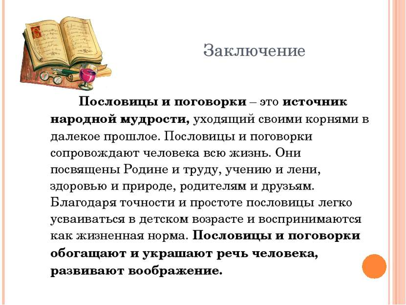 Заключение Пословицы и поговорки – это источник народной мудрости, уходящий с...