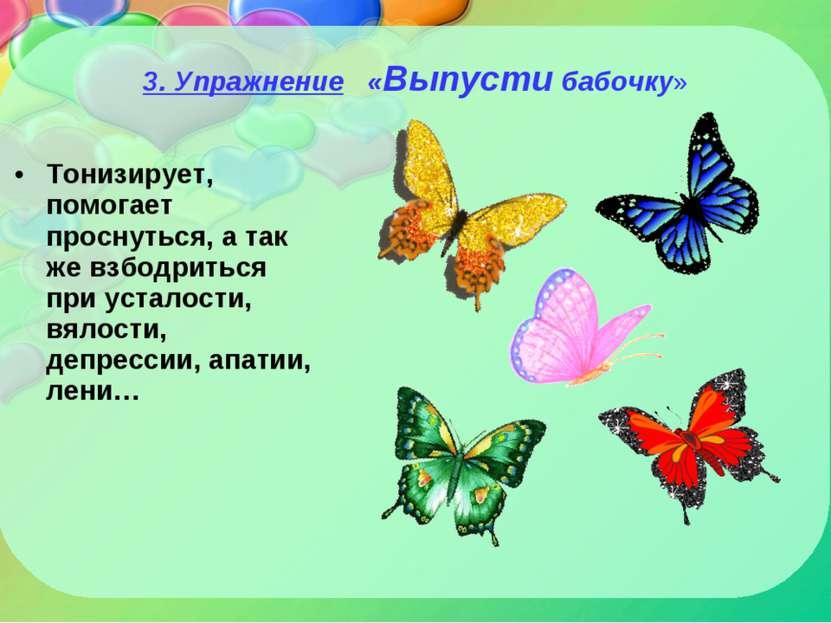 3. Упражнение «Выпусти бабочку» Тонизирует, помогает проснуться, а так же взб...