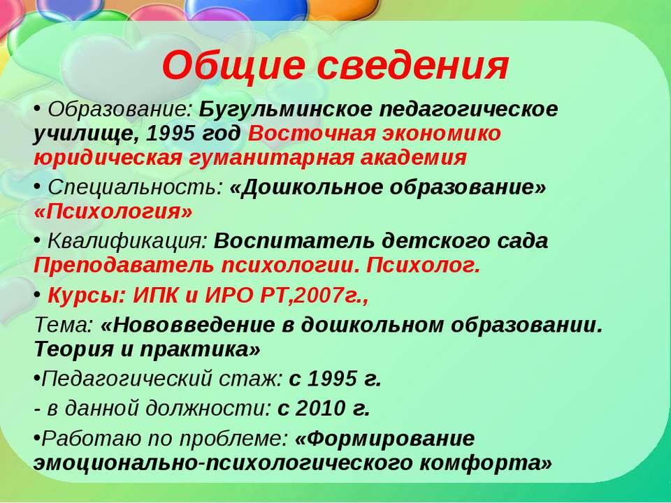 Общие сведения Образование: Бугульминское педагогическое училище, 1995 год Во...